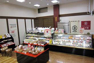 木村屋 なかのくち店