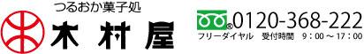 木村屋-お土産に喜ばれる山形県鶴岡市の名物お菓子なら木村屋 Logo