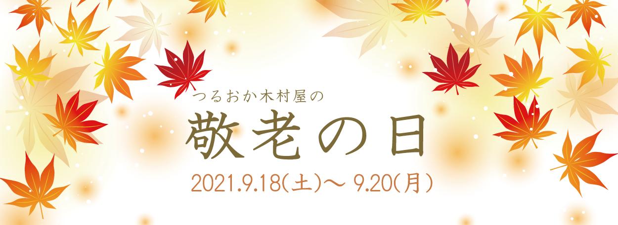 敬老の日 -2021-