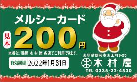 木村屋のクリスマス2021
