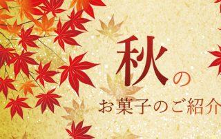 秋のお菓子のご紹介