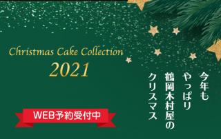 ケーキのご予約は木村屋へ